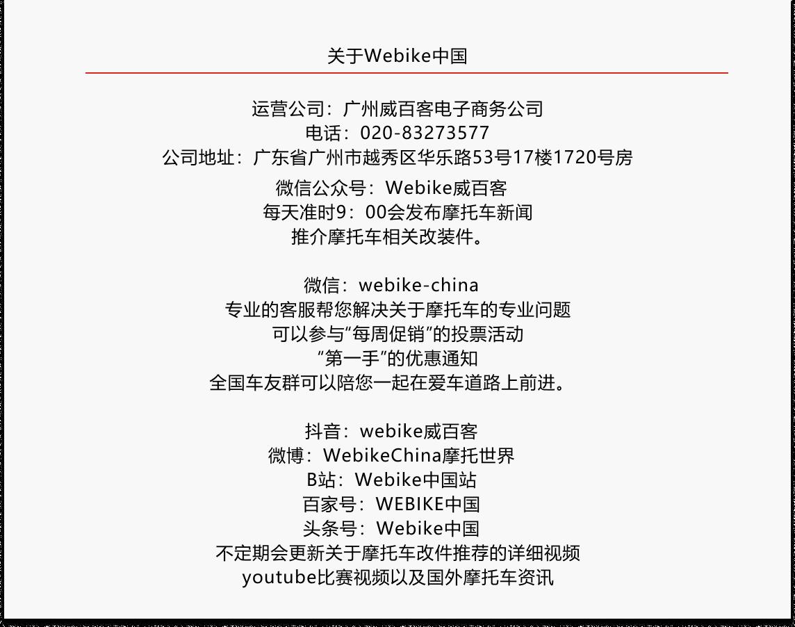 關於Webike中國