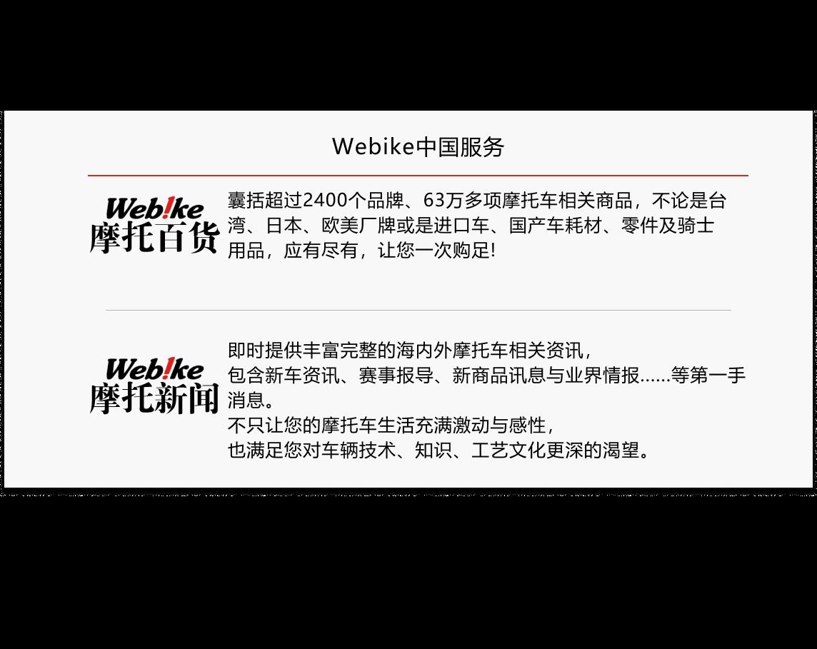 Webike中國服務