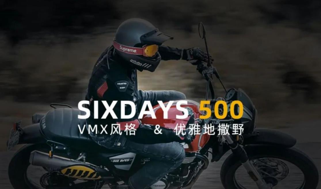 SWM SIXDAYS 500复古摩托车正式上市