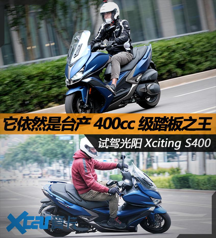 台产单缸运动羊王 试光阳Xciting S400