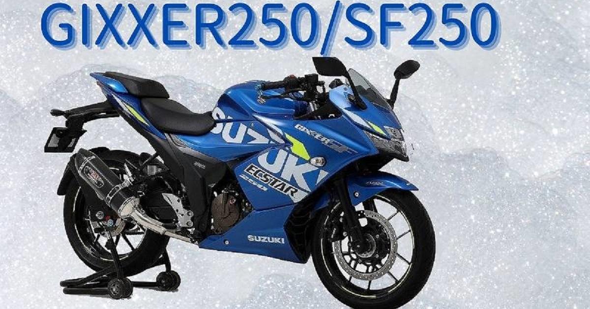 超值升级指南!铃木「GIXXER 250/SF 250」改装零件特辑